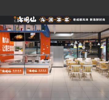 海赐仙海鲜串串门店1