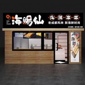 海赐仙海鲜串串门店3