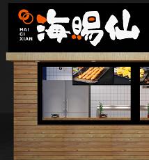 海赐仙海鲜串串门店4