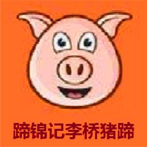 蹄锦记李桥猪蹄