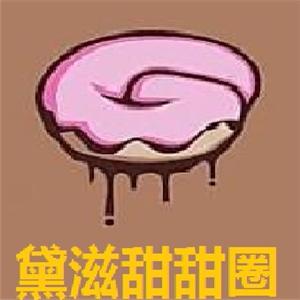 黛滋甜甜圈加盟