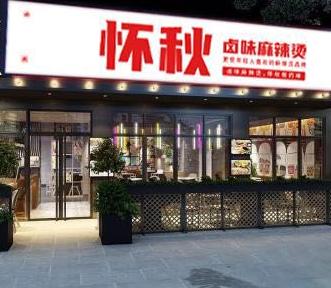 懷秋鹵味麻辣燙門店2