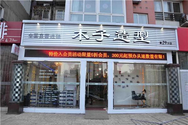 木子造型门店