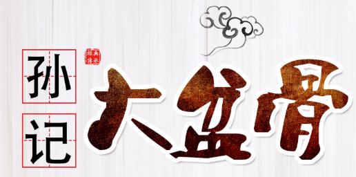 孙记大盆骨