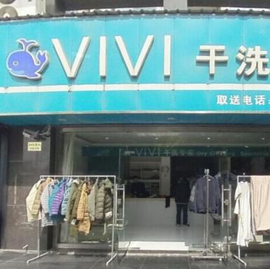 VIVI 干洗專業