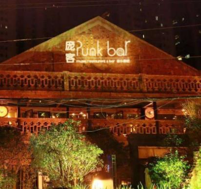庞客音乐主题餐厅夜景