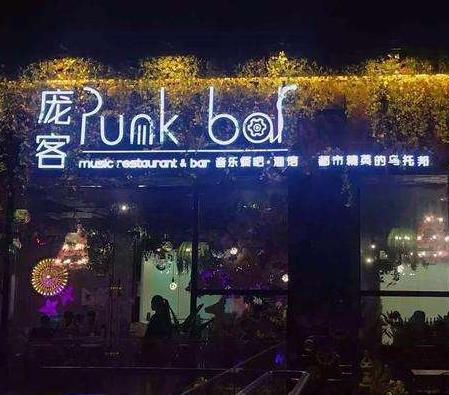 庞客音乐主题餐厅店面