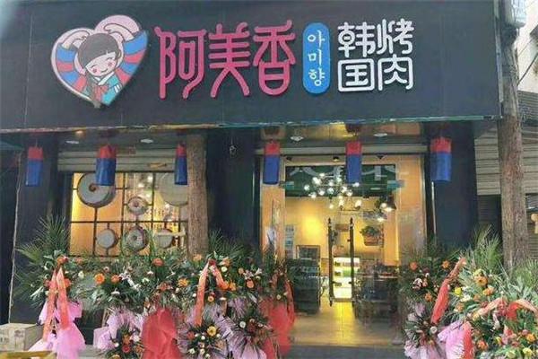 阿美香烤肉店面