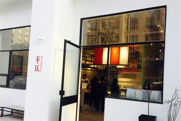 平仄咖啡館門店
