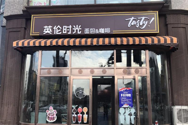 英倫時光咖啡門店
