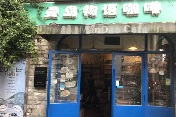 曼岛物语咖啡门店