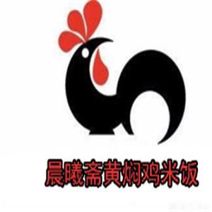 晨曦斋黄焖鸡米饭