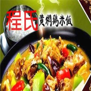 程氏黄焖鸡米饭