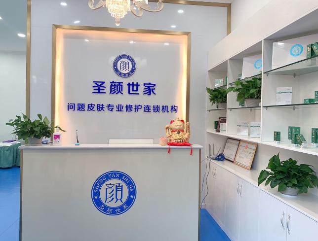 圣顏世家祛斑祛痘品牌logo