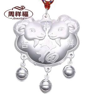 周祥福珠寶優質