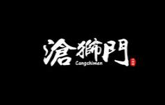 沧狮门雷竞技二维码下载鸡