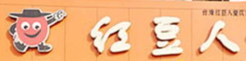 紅豆人刨冰加盟