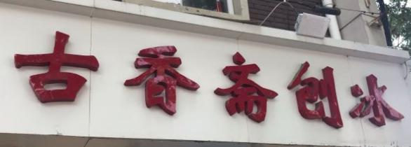 古香齋刨冰加盟