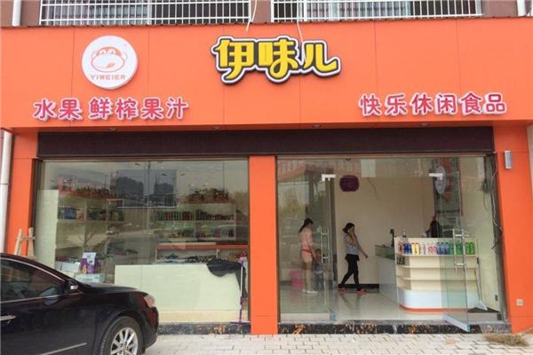 伊味兒零食門店