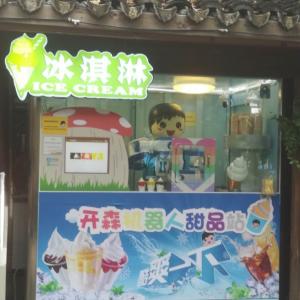 开森机器人冰淇淋
