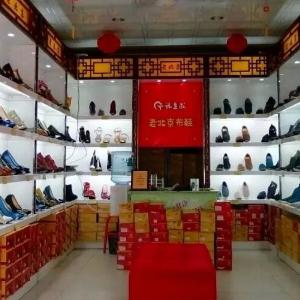 福連成老布鞋店里