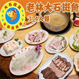 老林大石斑魚火鍋