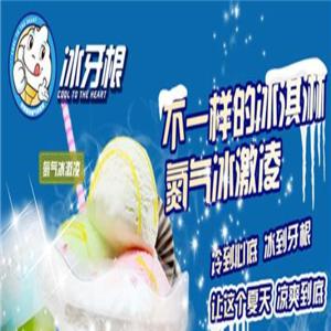 冰牙根冰淇淋爽滑