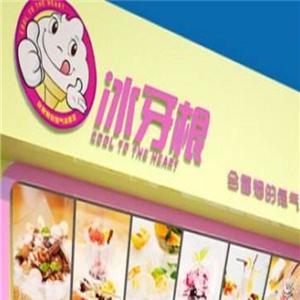 冰牙根冰淇淋美味