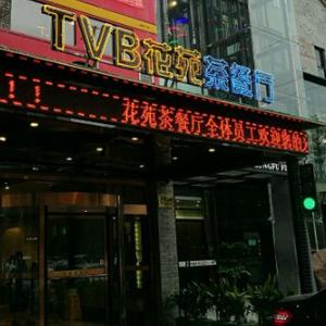 花苑茶餐厅