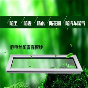 净创环保防霾窗纱