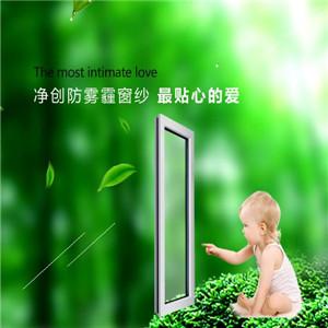净创环保防霾环保窗纱