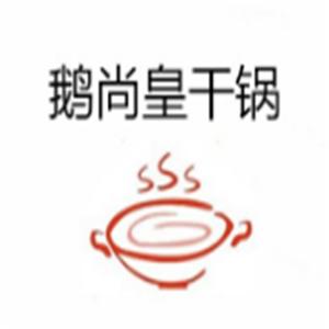 鹅尚皇干锅