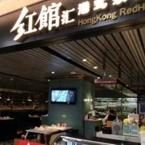 红馆汇茶餐厅
