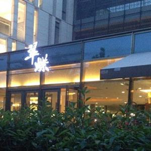 翠蝶川味茶餐厅