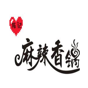陈记一号麻辣香锅