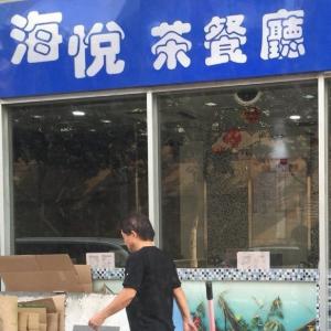 海悦茶餐厅