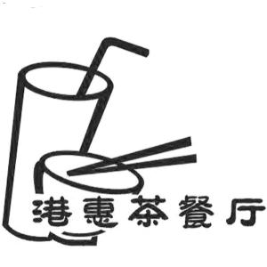 港惠茶餐厅