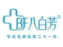 八白芳祛斑祛痘品牌logo