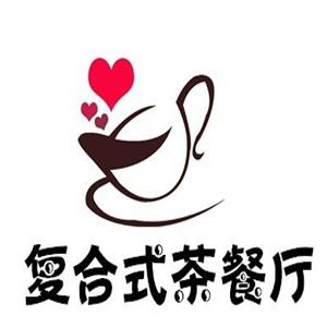 复合式茶餐厅