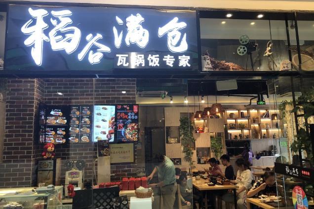 稻谷满仓瓦锅饭门店