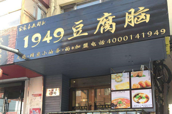 1949豆腐脑雷竞技最新版费多少 1949豆腐脑在长春多少家店了