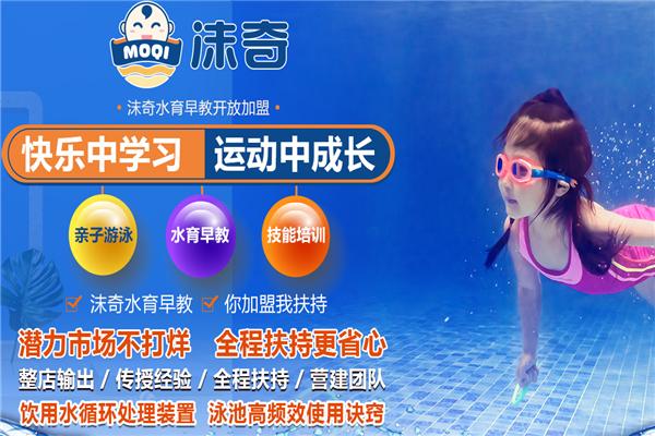 沫奇婴儿游泳馆