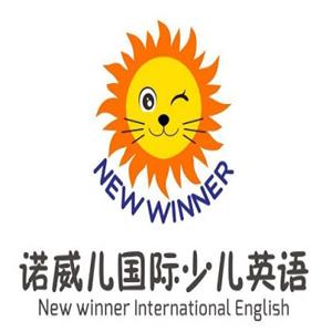 诺威儿国际少儿英语