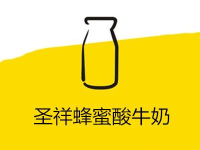 圣祥蜂蜜酸牛奶