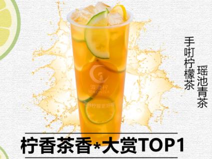 波波柠柠檬茶产品1