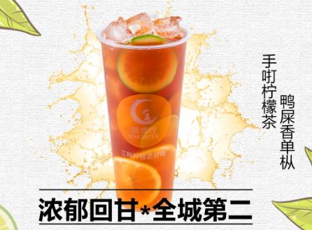 波波柠柠檬茶产品2