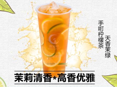 波波柠柠檬茶产品4