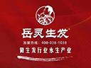 岳靈生發養發館品牌logo