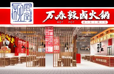 柳風堂萬春辣鹵火鍋門店1
