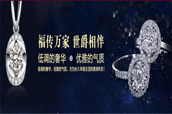 六福世爵珠宝展示